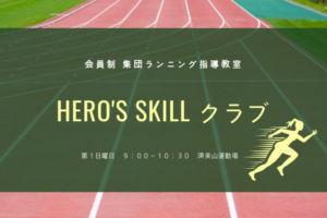 HerosSkillクラブ〔屋外集団ランニング教室〕