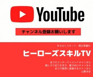 YouTubeチャンネル ヒーローズスキルTV